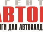 Изображение в   Компания АВТОКЛИК оказывает услуги по регистрации в Ростове-на-Дону 4500