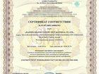 Фото в   Сертификат ISO 9001 — это документ, подтверждающий в Ростове-на-Дону 0