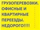 Просмотреть foto Транспорт, грузоперевозки Заказ газели т, 89281214980, 89185257500 34558589 в Ростове-на-Дону