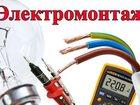 Изображение в Электрика Электрика (услуги) Качественно, профессионально в короткие сроки в Ростове-на-Дону 250