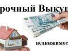 Изображение в Недвижимость Разное Срочный выкуп недвижимости, дома, квартиры, в Ростове-на-Дону 2000000
