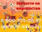 Свежее foto  Запчасти на пресс подборщик Киргизстан купить 34706740 в Ростове-на-Дону