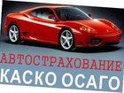 Изображение в   Наша страховая компания предлагает все виды в Ростове-на-Дону 5700