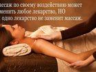 Скачать фото Массаж Антицеллюлитный массаж коррекция фигуры 35015986 в Ростове-на-Дону