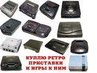 Скачать изображение  Куплю старые игровые приставки в любом состоянии и игры к ним 35054532 в Ростове-на-Дону