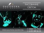 Увидеть фотографию Организация праздников Рисунки светом в Ростове 35105082 в Ростове-на-Дону