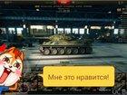 Свежее изображение  продам аккаунт ворлд оф тэнкс 35218430 в Ростове-на-Дону