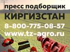 Фотография в   Продаю запчасти на пресс подборщик киргизстан в Ростове-на-Дону 22410