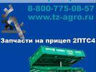 Фотография в   Запчасти для прицепа 2ПТС4 которые производит в Ростове-на-Дону 498