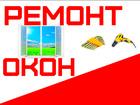 Скачать бесплатно фото Двери, окна, балконы Ремонт пластиковых окон и дверей 35875000 в Ростове-на-Дону