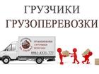 Скачать бесплатно foto  Грузоперевозки Грузчики Переезд 36608439 в Ростове-на-Дону
