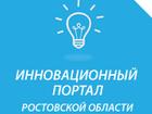 Изображение в   Департамент инвестиций и предпринимательства в Ростове-на-Дону 0