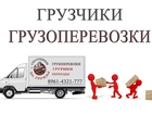 Скачать бесплатно foto  Грузоперевозки Грузчики Переезд 36635137 в Ростове-на-Дону