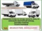 Увидеть изображение Транспорт, грузоперевозки Грузоперевозки без выходных т, 89185257500, 89281214980 36638912 в Ростове-на-Дону