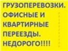 Уникальное foto Транспорт, грузоперевозки Осуществляем перевозки т, 89281214980, 89185257500 36870572 в Ростове-на-Дону