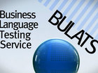 Изображение в Образование Иностранные языки Подготовка к сдаче экзамена BULATS (The Business в Ростове-на-Дону 4400
