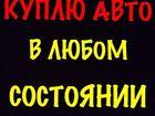Фото в Авто Аварийные авто Автовыкуп покупаем автомобили, отечественные, в Ростове-на-Дону 0