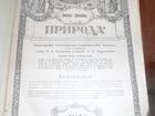 Увидеть изображение  продам 1916 год - журнал 37683900 в Ростове-на-Дону