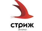 Уникальное изображение  Широкополосный высокоскоростной интернет-доступ в Ка-диапазоне- Стриж, 37690667 в Ростове-на-Дону