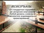 Изображение в   Фирма «Monument31» осуществляет изготовление в Белгороде 0