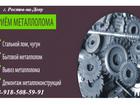 Фотография в Промышленность Металлолом Купим лом цветных металлов. Принимаем: лом в Ростове-на-Дону 0