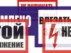 Скачать бесплатно фото Курсы, тренинги, семинары Обучение по электробезопасности на 2, 3, 4, 5 группу 38404781 в Ростове-на-Дону
