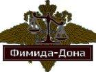 Изображение в   Юридическая компания Фимида-Дона окажет в Ростове-на-Дону 0