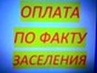 Фото в Недвижимость Аренда жилья Мебель, холодильник, стиралка, ТВ, инет. в Ростове-на-Дону 9000