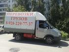 Просмотреть изображение Транспорт, грузоперевозки Грузоперевозки, Вывоз мусора 38697858 в Ростове-на-Дону