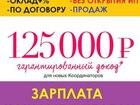 Свежее фотографию Франшизы Требуется администратор в интернет-магазин 38714855 в Алапаевске
