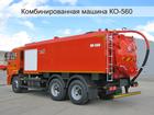 Новое фотографию Каналопромывочная машина Комбинированная машина КО 560 38907473 в Ростове-на-Дону