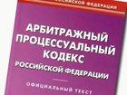 Новое изображение  Любой арбитраж в Ростове за 40 тысяч! 39362826 в Ростове-на-Дону