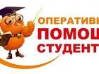 Скачать изображение Курсовые, дипломные работы Помощь преподавателя в написании срочных курсовых работ 55181972 в Ростове-на-Дону