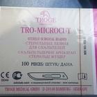 Продаю стерильные лезвия для скальпелей Tro-micricut