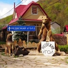 Шикарный отдых в горах Красная поляна Медвежий угол