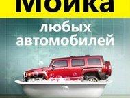 Круглосуточная автомойка, Самые низкие цены Автомойка на ул. Нансена, 247 кругло