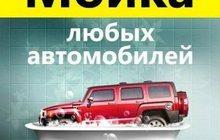 Круглосуточная автомойка, Самые низкие цены