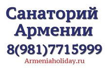 Санаторий Армении
