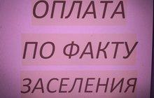 РГУПС, подселение