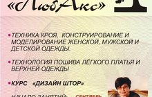 Ростовская школа кроя и шитья одежды «Любакс»