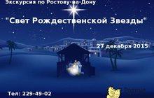 Экскурсии в Ростове декабрь 2015