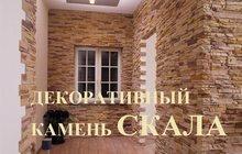 Продаем декоративный фасадный и интерьерный камень