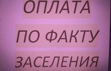 Комната, центр, Пушкинская