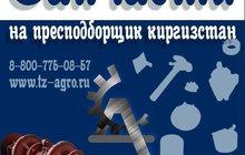 Купить запчасти на пресс подборщик Киргизстан