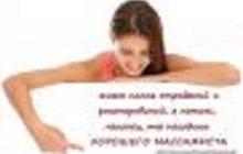 массажа услуги