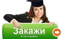 Заказать диплом в Ростове