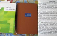 учебники, газета и распечатки на немецком