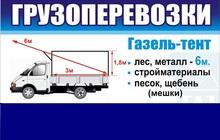 грузоперевозки газель 4-6 метров открытая заказ прокат