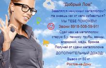Быстрый вывоз металлолома в Ростове-на-Дону