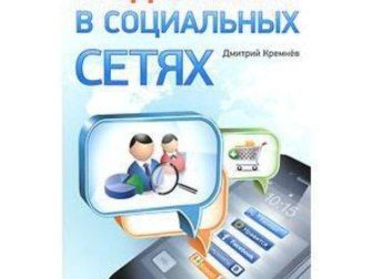 Смотреть фотографию  Сервис Профи-Лайк это безопасное и эффективное продвижение в социальных сетях! 32683429 в Ростове-на-Дону